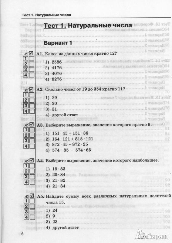 Математика алгебра 7 класс тесты с ответами