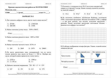 Диагностические работы по математике 8 класс с ответами