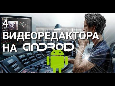 Бесплатный видеоредактор для устройств на Андроид