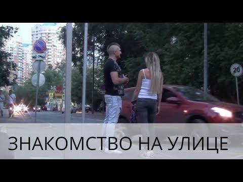 Знакомство на улице секс видео