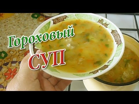 Быстрый но вкусный рецепт горохового супа