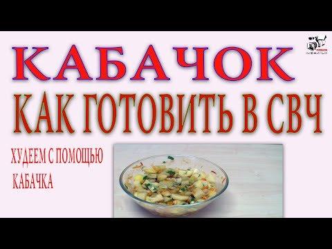 Бабушкины рецепты как быстро похудеть