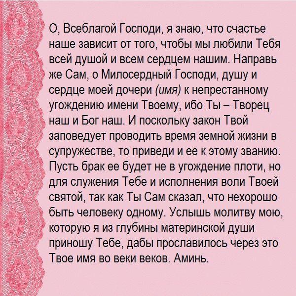 Молитва о замужестве - Православный мир