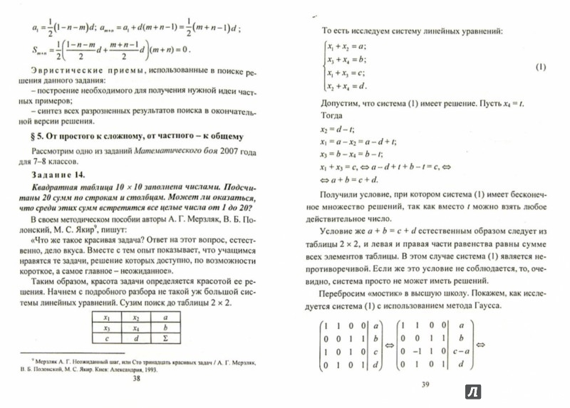 Олимпиадные задания с решением 8 класс по математике 2016