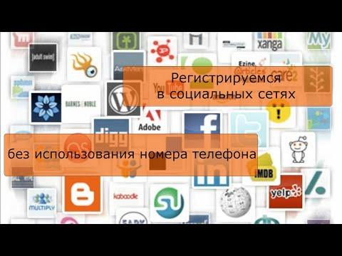 Виртуальный номер телефона для регистрации в соц сетях бесплатно