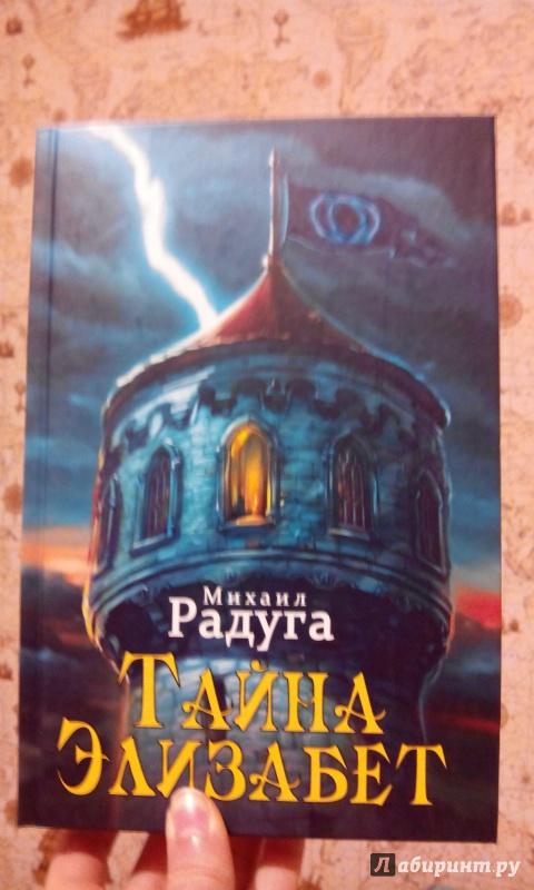 Радуга михаил книги автора скачать бесплатно и читать биография 1265237