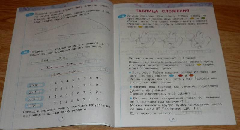 С 37 номер 7 математика гдз 5 класс рабочая тетрадь