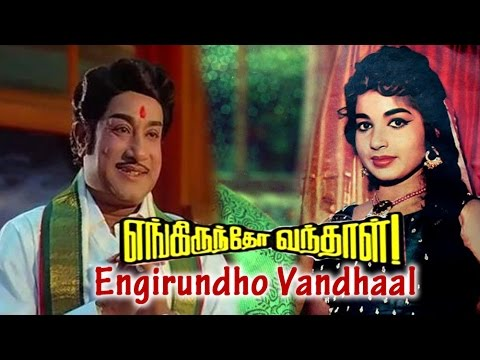 Tamil Full Movie Enga Mama - Enga Mama - Sivaji