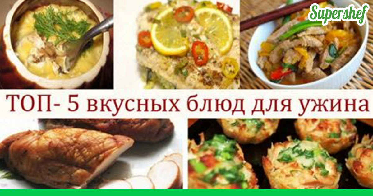 Ужин для всей семьи рецепты быстро и вкусно с фото