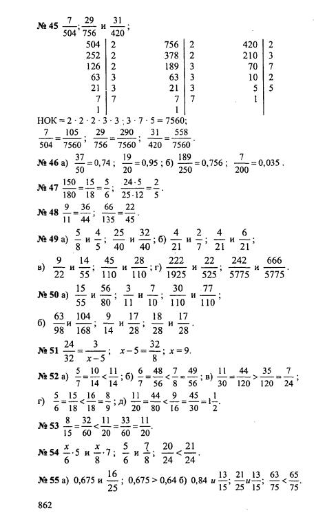 Виленкин математика дидактические материалы 6 класс чесноков нешков ответы