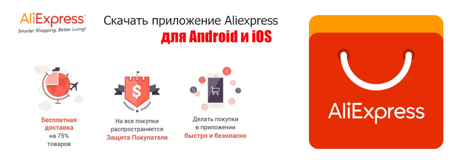 Скачать бесплатно алиэкспресс на русском в рублях на телефон