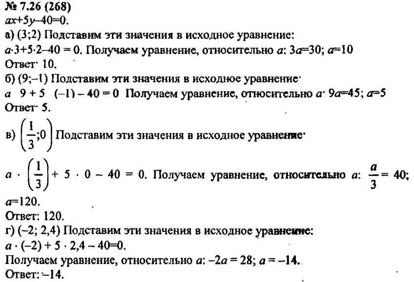 Решения задач математики 7 класса