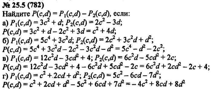 Гдз по математики 7 класса мордкович
