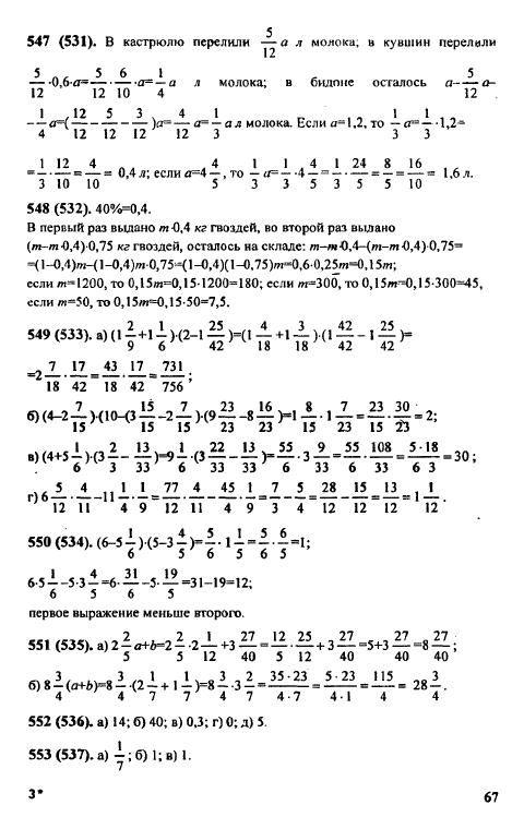 Ответы к учебнику по математике 6 класс виленкин мегарешеба