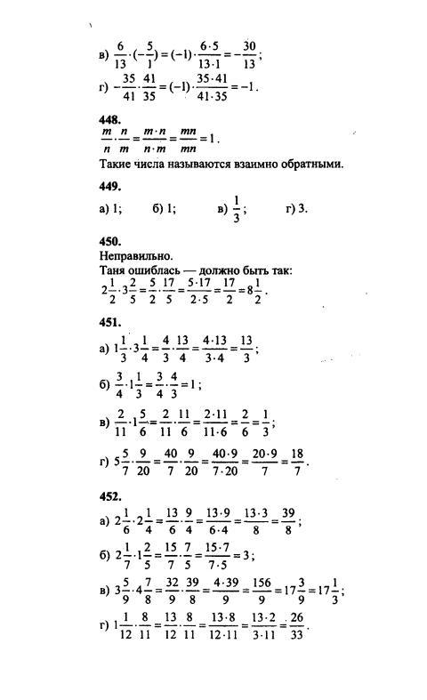 Гдз по математике 6 класс зубарева мордкович 2014 год фгос