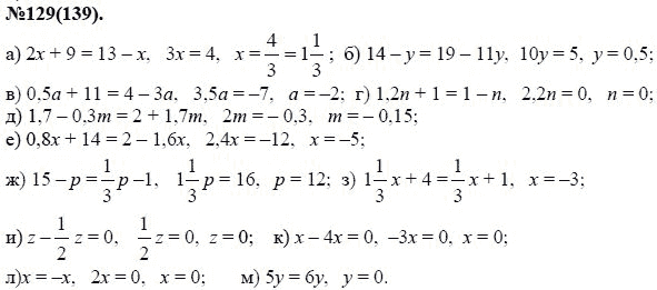 Гдз по математике 7 класса макарычев миндюк нешков суворова
