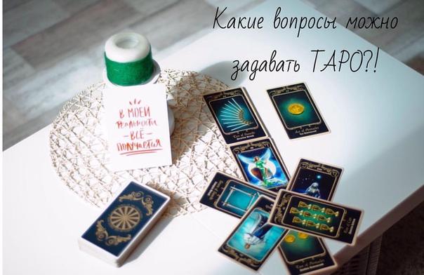 Гадание на картах ТАРО - sk1projectorg