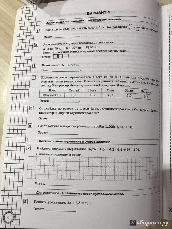 Впр математика 6 класс ответы