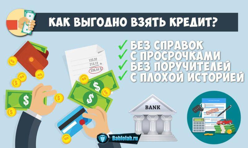 Займы с плохой кредитной историей в калуге