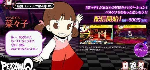 How long is Persona Q: Shadow of the Labyrinth? - HLTB