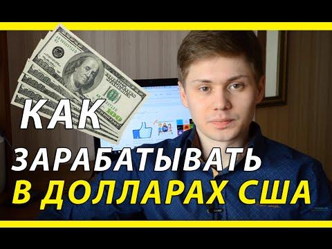 Как заработать 100 долларов в интернете за деньги