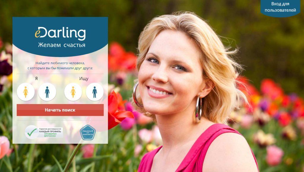 Посоветуйте хорошие сайты знакомств для серьезных отношений