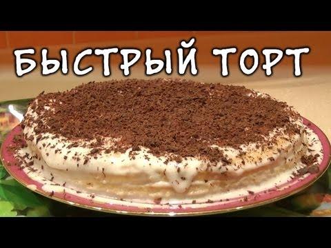 Простой быстрый и вкусный торт рецепт с фото пошагово