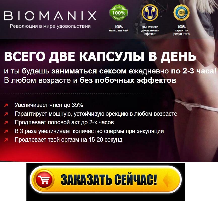 Препараты для повышения потенции импаза