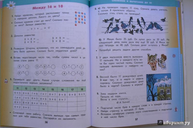 Гдз по математике 6 класс башмаков онлайн