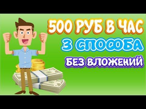 Как заработать в день от 100 рублей в интернете без вложений