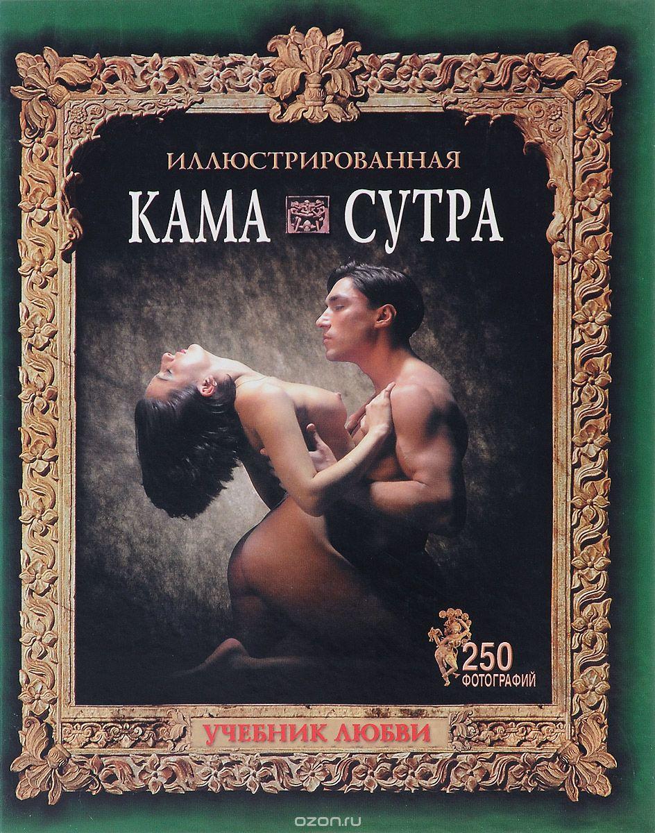 chitat-knigi-pro-seks-i-lyubov