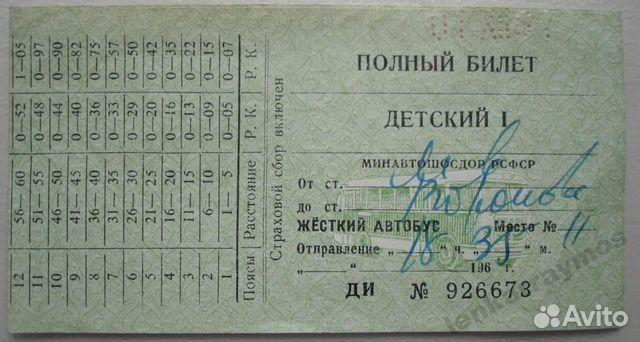 стоимость билета на автобус москва луховицы