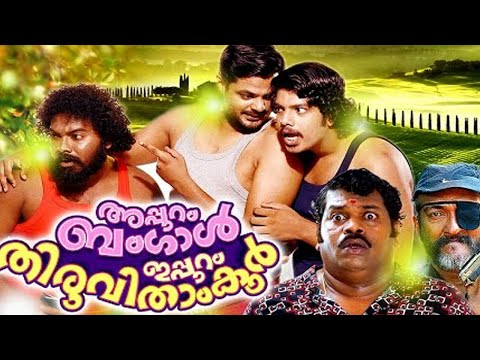 Top 10 New Tamil Comedy Movies 2015-2016