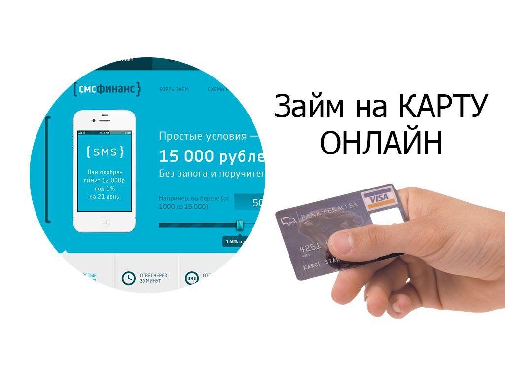 Займ срочно на кредитную карту без отказа мгновенно