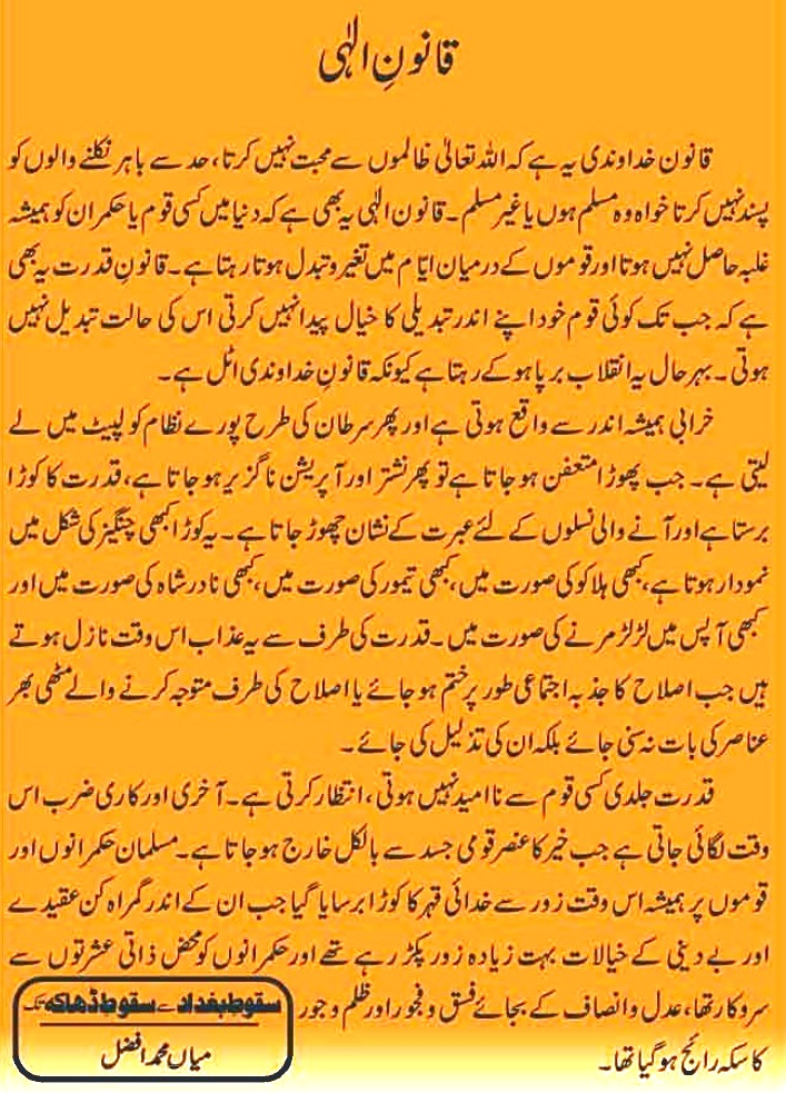 Write my law and order situation in pakistan essay