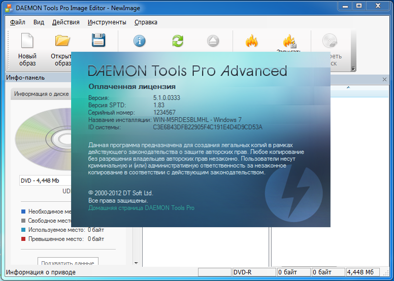 DAEMON Tools Pro - Download