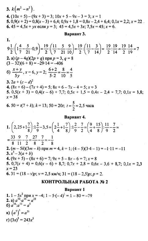 Итоговые контрольные по математике за 7 класс с ответами