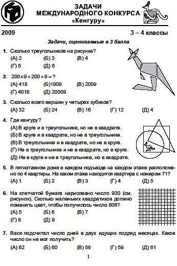 Олимпиада по математике 6 класс 2016 год ответы