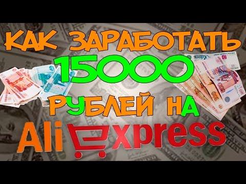 Как заработать на мошенниках в алиэкспресс