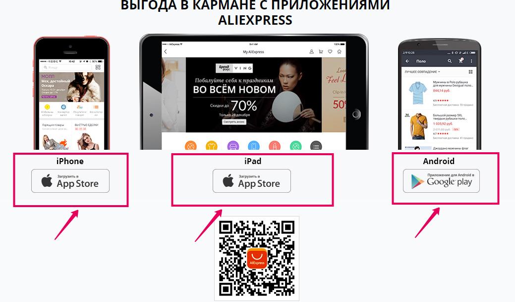 Как заказать через кэшбэк на алиэкспресс через приложение