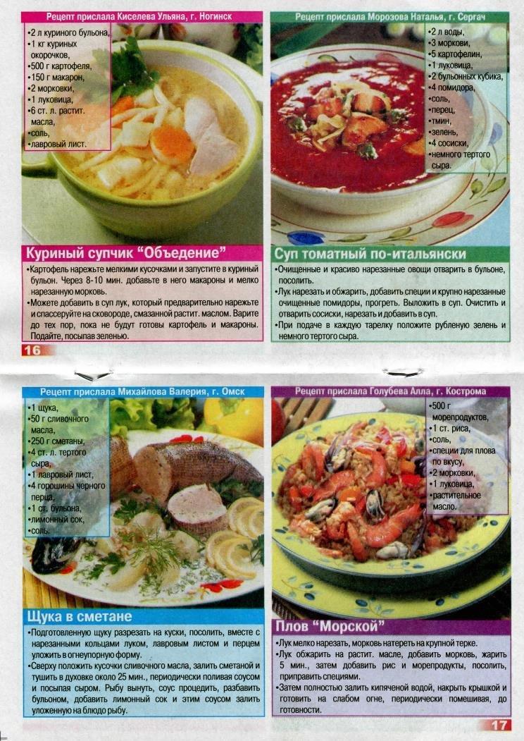 Самые быстрые и дешевые блюда рецепты