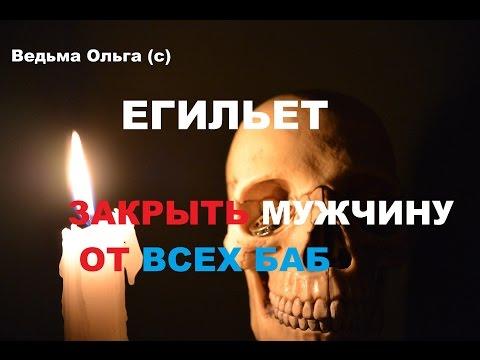СИЛЬНЫЙ ПРИВОРОТ НА ЧЕРНУЮ СВЕЧУ - Маг Аркрас