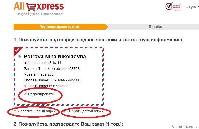 Почтовый адрес не был добавлен алиэкспресс с телефона