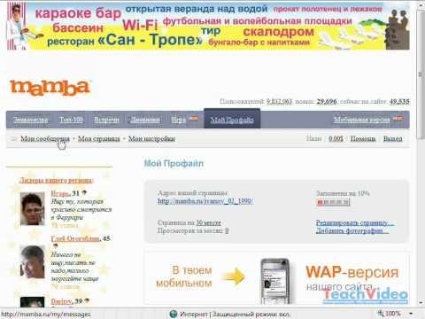 Мамба знакомства вход на сайт без регистрации архангельск