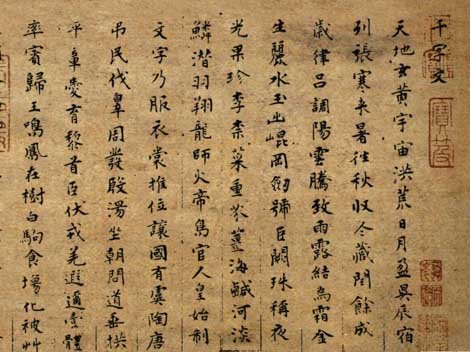 Chinese writing - Britannicacom