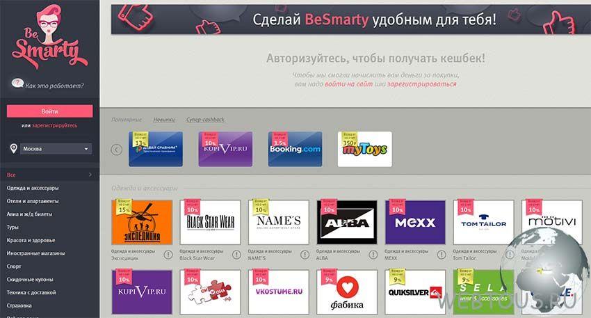 Магазины с кэшбэком в украине