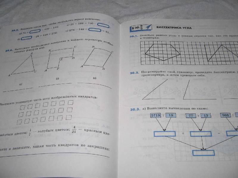 Математика 6 класс зубарева рабочая тетрадь 1 часть ответы фгос