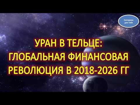 Гороскоп   2018 год телец женщи  павел глоба 2018