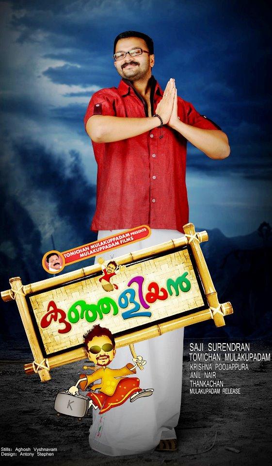 Abc Malayalam Full Movies 2015 Online - Full HD Movie