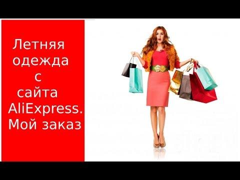 Как заказать одежду с алиэкспресс в беларусь